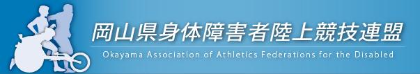 岡山県身体障害者陸上競技連盟