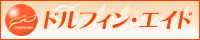 ドルフィン・エイド様